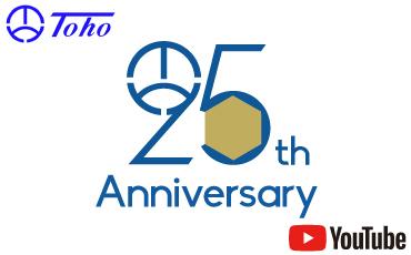 """25周年を迎えた""""日系""""エアコン真鍮部品製造メーカー「東芳工業タイ」、津田直樹MDご挨拶"""