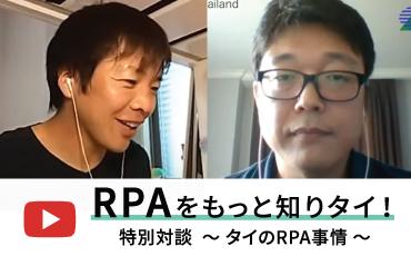 第5回:RPAをもっと知りタイ!~タイでの導入に向けて:NTT Dataとの対談から業務自動化の可能性を探る【前編】~