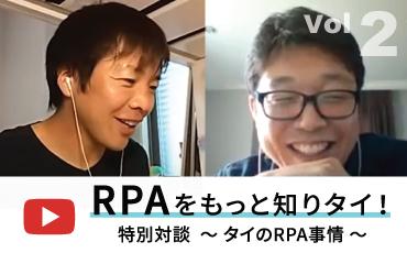 第6回:RPAをもっと知りタイ!~タイでの導入に向けて:NTT Dataとの対談から業務自動化の可能性を探る【後編】~