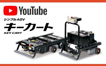 タイでの搬送自動化を応援!簡単・リーズナブルなAGVならキーカート/キャンペーン実施中【トヨタマテリアルハンドリング】