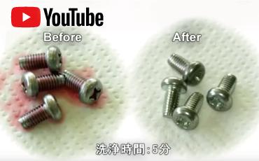 【マイクロバブル洗浄装置・タイ】 ミクロの気泡で部品を洗浄。有機溶剤や酸・アルカリ液を使わず環境に優しい、工業用マイクロバブル洗浄装置