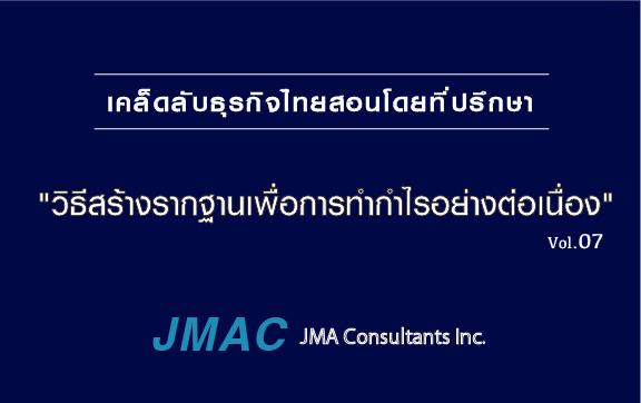 เคล็ดลับธุรกิจไทยสอนโดยที่ปรึกษา vol.07