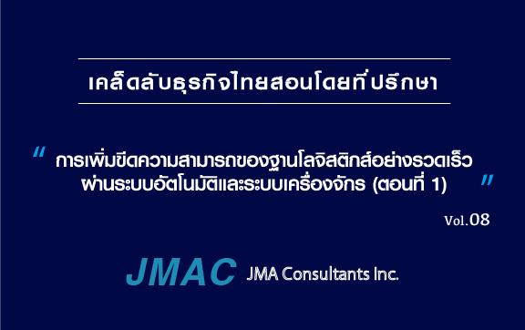 เคล็ดลับธุรกิจไทยสอนโดยที่ปรึกษา vol.08