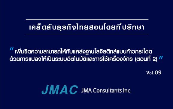 เคล็ดลับธุรกิจไทยสอนโดยที่ปรึกษา  vol.09