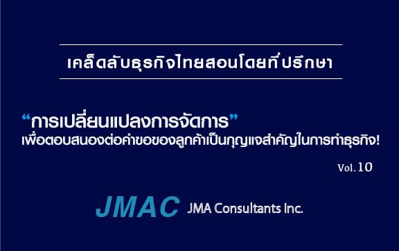 เคล็ดลับธุรกิจไทยสอนโดยที่ปรึกษา vol.10