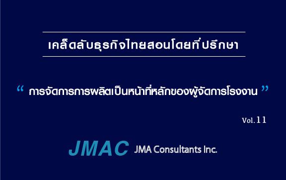 เคล็ดลับธุรกิจไทยสอนโดยที่ปรึกษา  vol.11