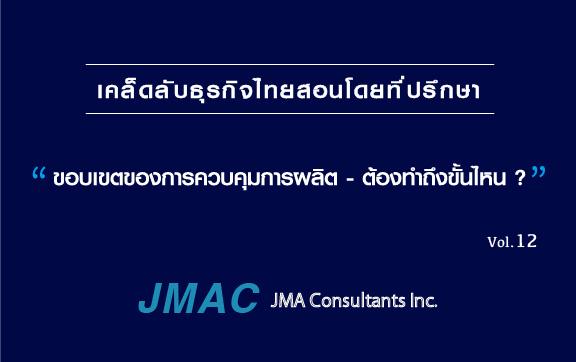 เคล็ดลับธุรกิจไทยสอนโดยที่ปรึกษา vol.12