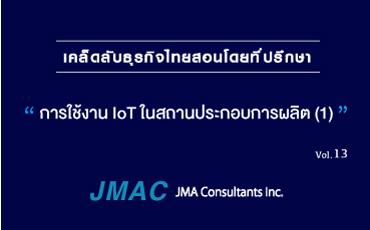เคล็ดลับธุรกิจไทยสอนโดยที่ปรึกษา vol.13