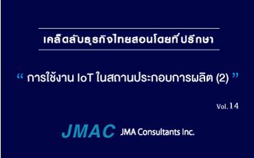 เคล็ดลับธุรกิจไทยสอนโดยที่ปรึกษา vol.14