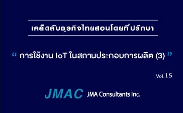 เคล็ดลับธุรกิจไทยสอนโดยที่ปรึกษา vol.15