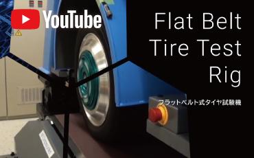 【VDT(タイヤ試験機)・タイ】 台上で、様々な状況を想定した試験が可能。短期間での製品開発を実現するタイヤ試験機