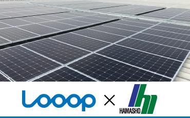 太陽光を自家消費する時代!初期費用ゼロのPPAモデルも提供【Looop×Hamasho】