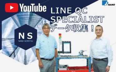 【タイ・不具合品ゼロ】ライン工程でNG部品を出さない画期的システム「LINE QC SPECIALIST」タイで本格稼働!(後編)