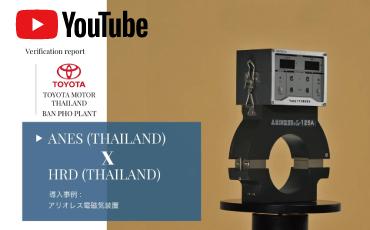 【ประเทศไทย - ตัวอย่างการใช้งาน / โรงงาน Toyota】 ''ARIORES electromagnetic device'' ที่มีประสิทธิภาพในการป้องกันสนิมแดง (น้ำแดง) และคราบตะกรัน (Scale) ภายในท่อ เพื่อการควบคุมเครื่องจักรที่ต้องใช้งานทุกวัน !