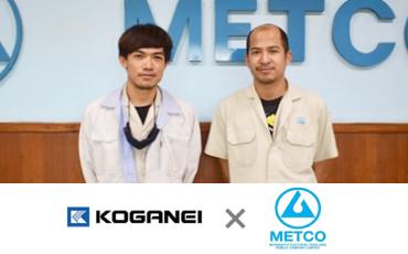 ส่งมอบผลิตภัณฑ์ที่มีคุณภาพด้วยบริการที่น่าประทับใจ สิ่งที่ทำให้ METCO เลือกใช้ผลิตภัณฑ์จาก Koganei มานานกว่า 10 ปี !!