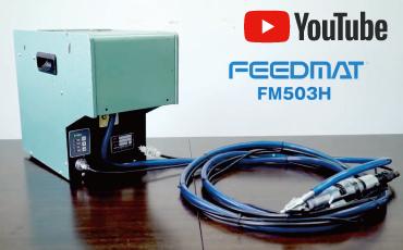 【ねじ締めフィーダ・タイ】手締め工程を半自動化「FM503H」