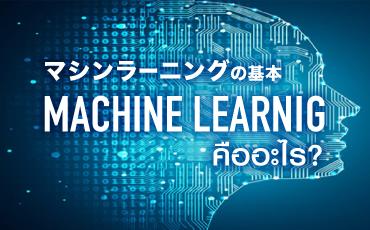 【マシンラーニング・機械学習】 誰もがAIを使ってデータ分析を行なう時代へ/iCONEXT・タイ
