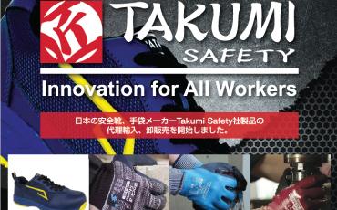 安全靴・安全手袋TAKUMI製品タイ販売代理店募集!