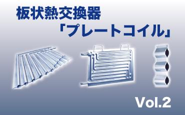 【タイ・表面処理/熱処理】用途に合わせて形状自在の熱交換器!省スペース、省コストで熱処理加工 パーカライジングの板状熱交換器「プレートコイル」Vol.2: ドラムウォーマータイプ、プレートコイル式