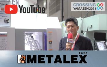 シチズンマシナリーアジア/METALEX 2020