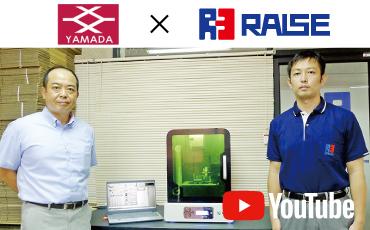 【ประเทศไทย / ตัวอย่างการใช้งานเครื่อง Laser marking】 กรณีของบริษัท RAISE ENGINEERING (THAILAND) ผู้จำหน่าย Coupler สำหรับทดสอบการรั่วไหล (Leak test)