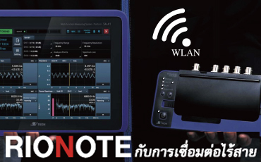 無線LANに対応した遠隔計測器「RIONOTE」。ケーブルの引き回しが難しい現場での計測に活躍
