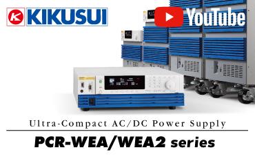 あらゆるエレクトロニクス業界に不可欠。菊水電子工業「大容量スマート交流・直流安定化電源PCR-WEA/WEA2シリーズ」が選ばれる理由とは?