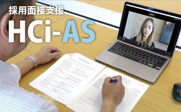 タイでの採用面接に即役立つ! 適性検査・採用面接支援ツール『HCi-ASテスト』とは?