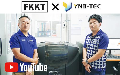 タイ製造業の現場における3Dプリンター活用例<br>産業用3Dプリンターでゴルフ用品を試作&開発