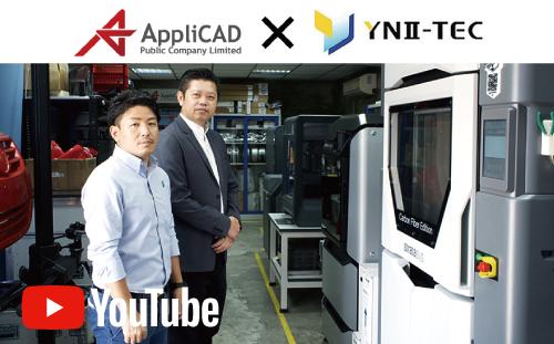 ทีมความร่วมมือของประเทศญี่ปุ่นและประเทศไทยซึ่งเป็นผู้นำเทคโนโลยี 3 มิติในประเทศไทย ตั้งแต่การพัฒนาเทคโนโลยีโดยใช้เครื่องพิมพ์ 3 มิติสำหรับอุตสาหกรรม และเครื่องสแกน 3 มิติไปจนถึงการให้คำปรึกษาและการจำหน่ายจากภายในประเทศไทยสู่เอเชียตะวันออกเฉียงใต้