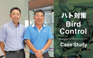 【鳥害対策・実績紹介】タイで鳥害にお困りの方へ、工場の鳥害対策はサニプロ・タイに相談!