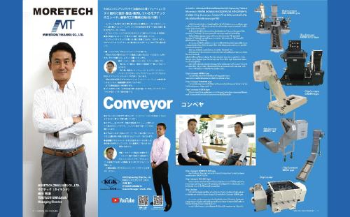 タイ国内で設計・製造・販売しているモアテックのコンベヤ 顧客の工作機械に後付け可能!
