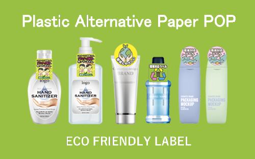 ラベルも脱プラ!耐水性と強度に優れた紙製ラベル「カミPOPラベル」をタイで販売【環境対策/脱プラスチック】