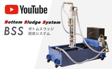 クーラントタンク内のスラッジ対策決定版!切粉・スラッジを強制排出「ボトムスラッジ回収システム」/白山(タイ)