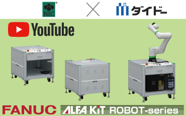 【NICオートテック × ダイドー共同開発】 <br>ファナック協働ロボット「CRXシリーズ」専用架台をタイで販売