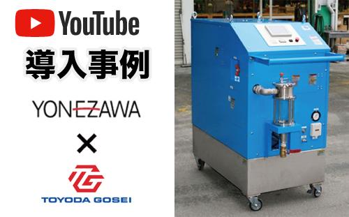 導入事例:豊田合成(タイランド)<br> 金型水管洗浄装置導入で製品不良の減少と品質向上を実現!