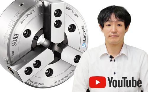キタガワ スタンダードチャック<br> 平行移動爪チャックの仕様算出方法を動画で解説