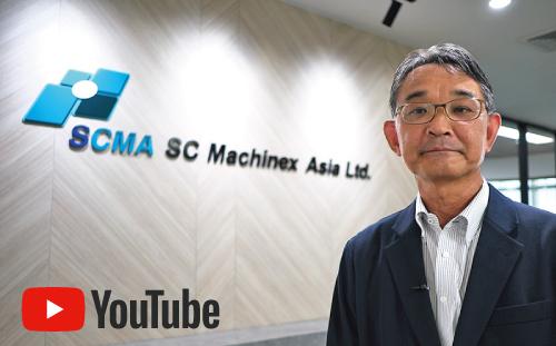 住友商事マシネックス アジア 新社長・山田達也 就任の挨拶 お客様との繋がりを大切に、タイで共に挑戦していきたい