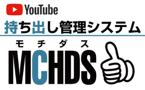 ICタグの非接触読み取りで、素早く確実に確認可能!<br>RFID持ち出し管理システム『MCHDS(モチダス)』
