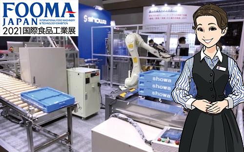 FOOMA JAPAN 2021に出展<br>洗浄機メーカー・ショウワの『見せる技術』をアピール