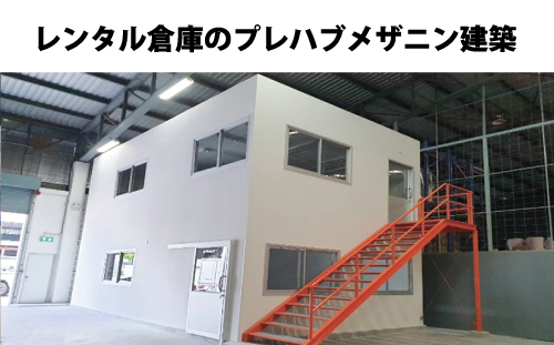 レンタル倉庫の増築・増床でお困りならプレハブメザニン建築がおすすめ