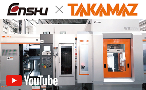 Connecting precision CNC lathes of Takamatsu Machinery and machining centers of Enshu with the MC automatic transfer system 'E-Loader'!