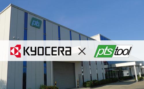タイの京セラ推奨工場に認定されたPTSツール。摩耗した京セラ『ソリッドツール』も高品質に再研磨が可能!