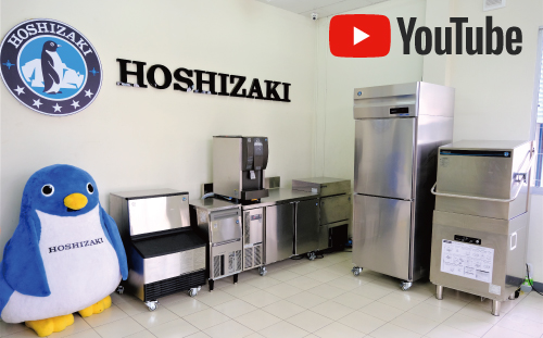 ホシザキの高品質で低価格な業務用冷凍・冷蔵庫『A-FIT』シリーズをご紹介!ショールームにて実機見学も受付中