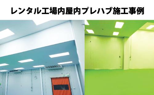 施工事例|レンタル工場内の作業場の改装・増床は屋内プレハブ建築がおすすめ