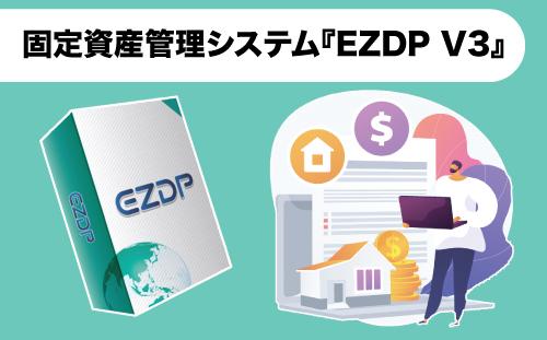 固定資産管理システム紹介|『EZDP V3』で効率的な資産管理を実現