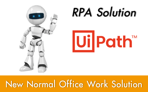 コロナ禍のニューノーマル時代におけるオフィス業務効率化ソリューション②時間・コスト・人的ミスを削減するRPA