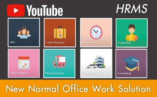 コロナ禍のニューノーマル時代におけるオフィス業務効率化ソリューション③社内向け人事管理システム(HRMS)