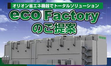オリオンマシナリーアジア提唱の「eco Factory」で環境&省エネ対策を!