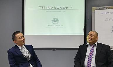 【業務効率化】急速に需要が高まるRPAについて! CSI第1回RPAセミナー